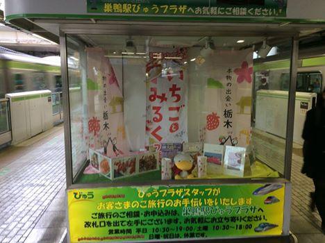 巣鴨駅に「本物の出会い栃木プレディスティネーションキャンペーン」告知コーナー設置