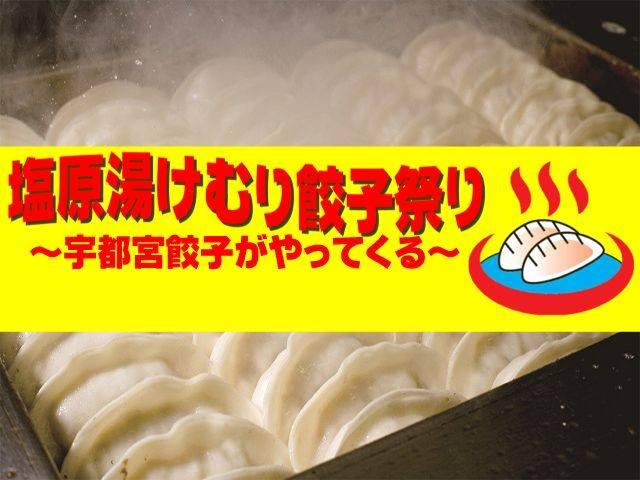 3/25-26 塩原湯けむり餃子祭り開催