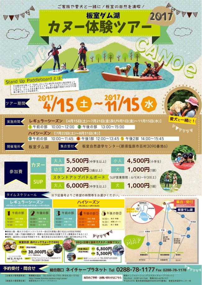 2017板室ダム湖カヌー体験ツアー