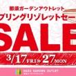 bnr_spring_sale170308