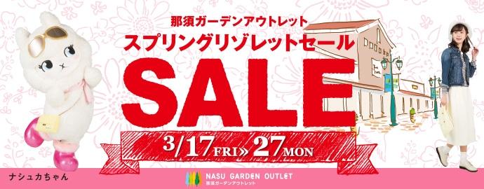 3/17-27 スプリングリゾレットセール開催 【那須ガーデンアウトレット】