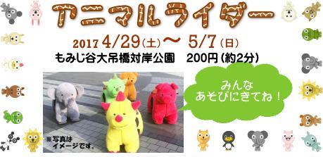 4/29-5/7 【もみじ谷大吊橋】期間限定「アニマルライダー」登場!