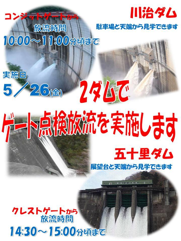 5/26 川治ダム 放流を実施します