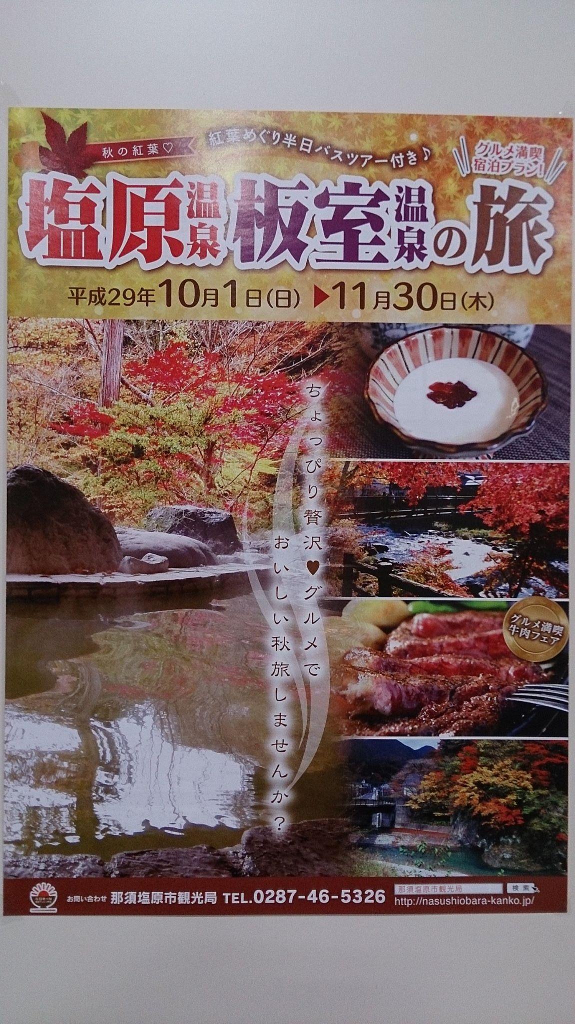 10/1〜 紅葉めぐり半日バスツアー付き塩原・板室温泉の旅