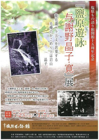 『鹽原遊詠 与謝野晶子・寛』展を開催しています