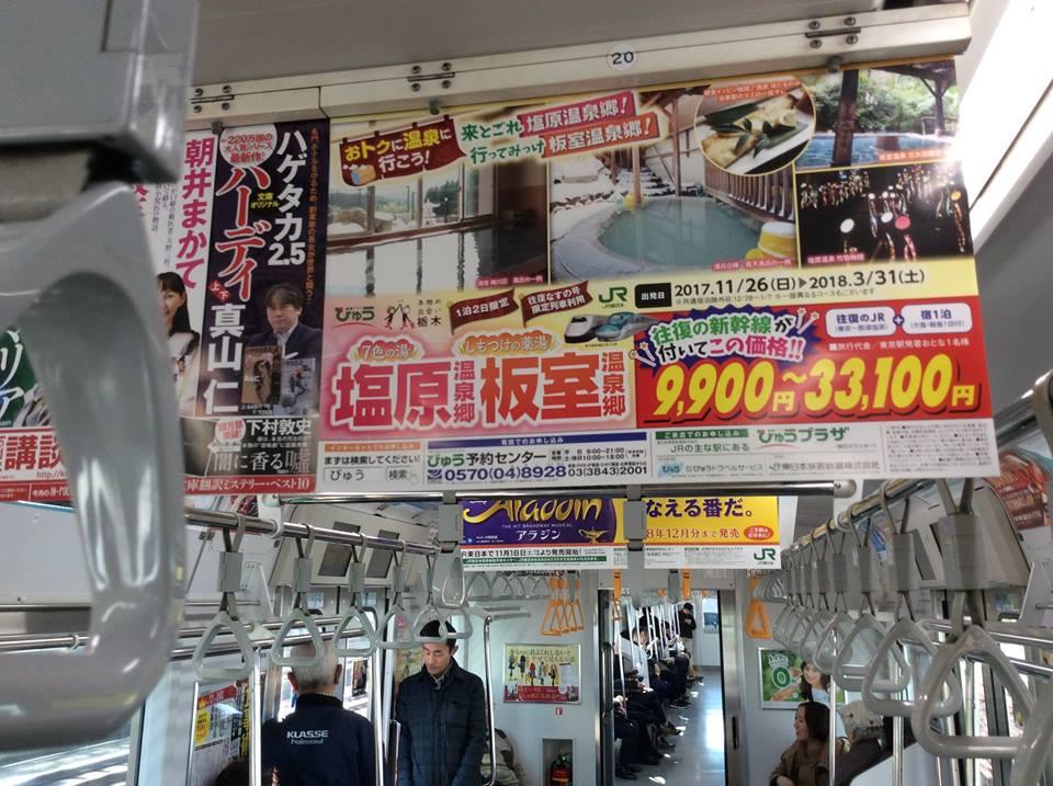 11/28~30 那須塩原の中吊り広告が登場