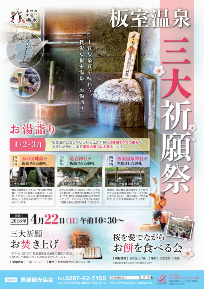 4/22(日)板室温泉三大祈願祭 ~桜を愛でながらお餅を食べる会~