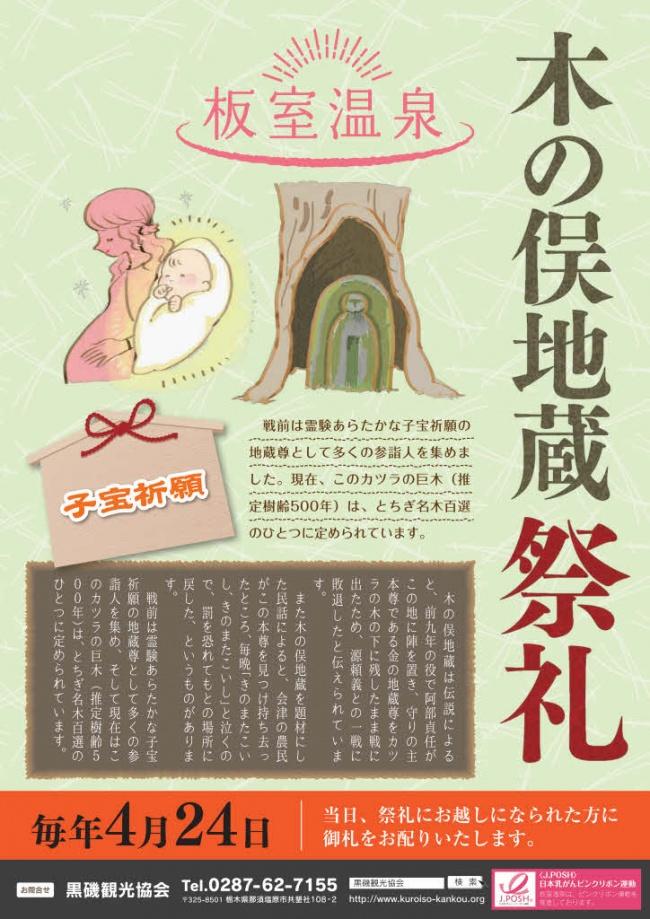 4/24(火)木俣地蔵祭礼