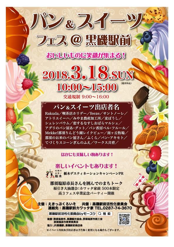 3/18(日)パン&スイーツフェス@黒磯駅前