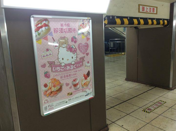 パンダが代名詞の上野駅でも、那須塩原市を見つけました!