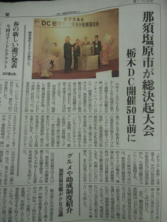 3月1日付の旬刊旅行新聞に2月に執り行った