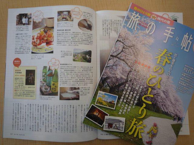 「旅の手帖」4月号、花丸トリップを彩る美味しそうな