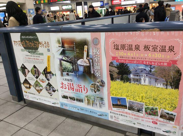 JR品川駅「びゅうプラザ品川駅」では、往復新幹線がついたお得な「塩原温泉、板室温泉の旅」好評発売中!