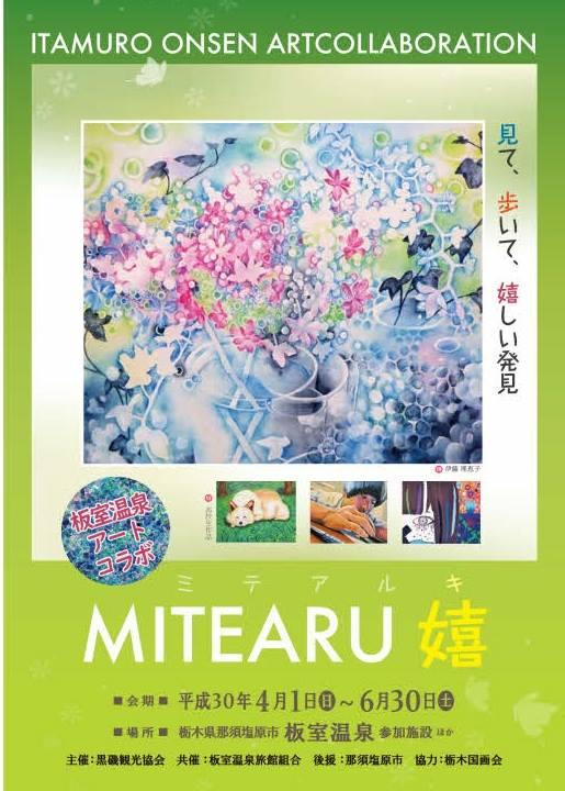 板室温泉アートコラボ「MITEARU嬉」開催のお知らせ