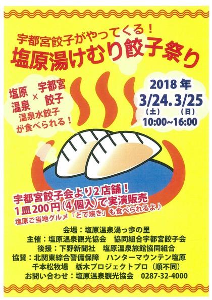 今週末は『温泉×餃子?!』良い匂いの湯けむり漂う塩原温泉でお待ちしています!