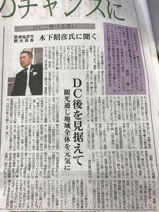 今日3月3日(土)の観光経済新聞の一面に、那須塩原市の総決起大会及びお披露目会が大きく取り上げられました。