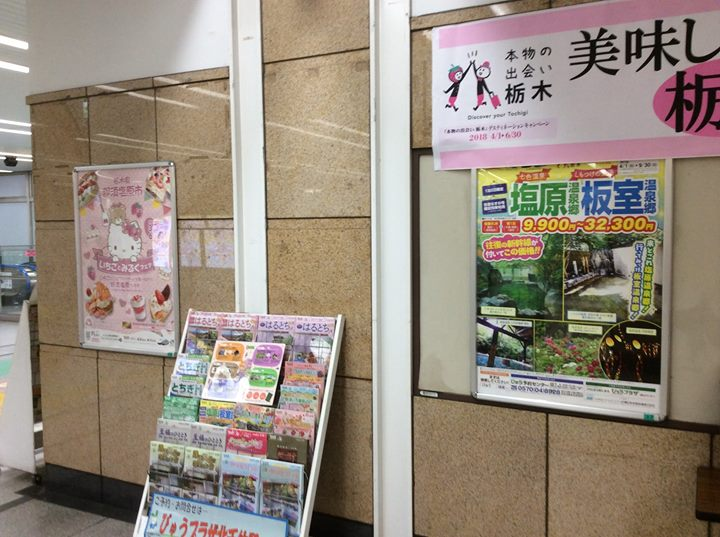 JR北千住駅「びゅうプラザ北千住様」で那須塩原市ポスター、パンフレットを掲出、設置して頂きました。