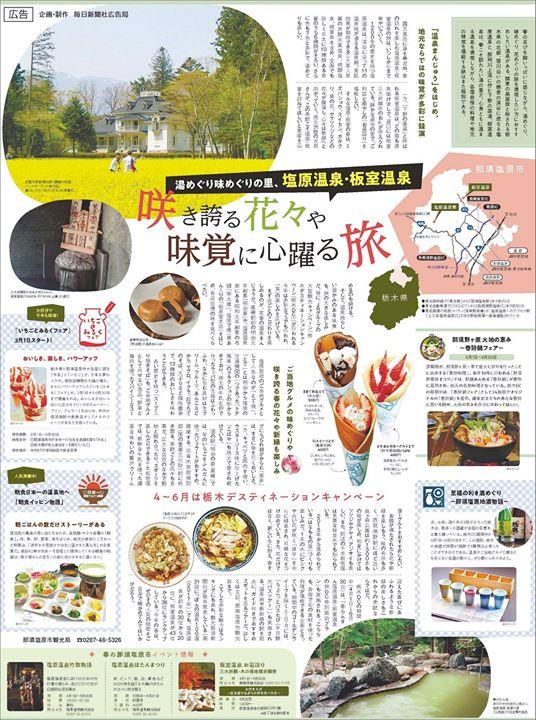 本日(3/3)の毎日新聞朝刊に広告を掲載しました。