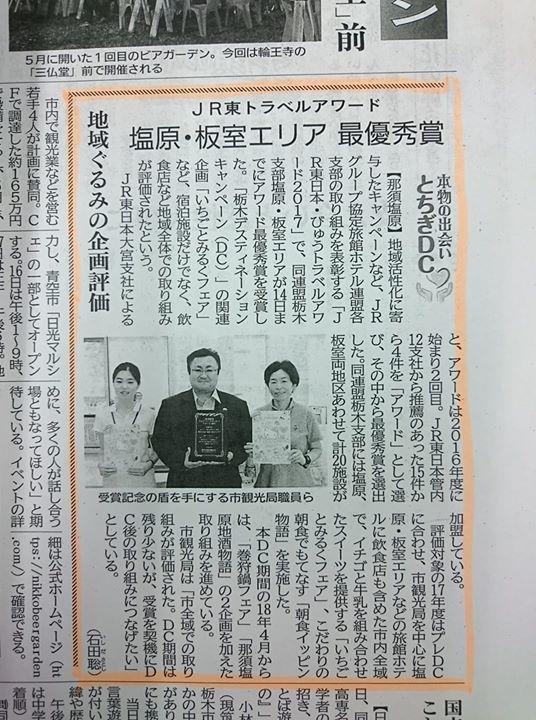 今朝の下野新聞に掲載頂きました。
