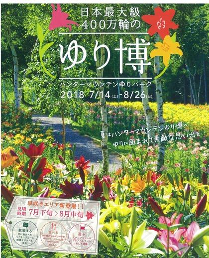 7/14~ 塩原温泉 『ゆりパーク』 まもなく開園