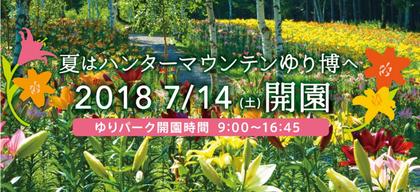 塩原温泉 『ゆりパーク』 本日オープン!