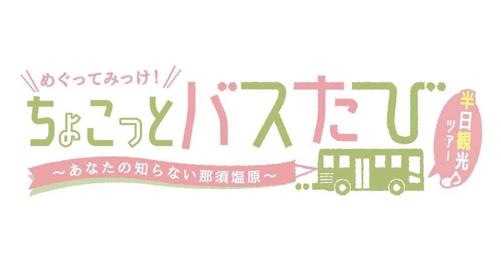 本日7月9日のちょこっとバスたびは日本遺産を巡る旅!