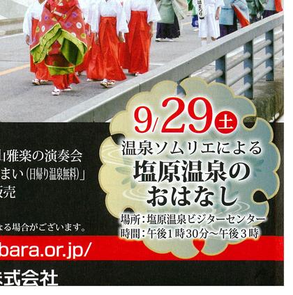 塩原温泉 『古式湯まつり』 イベント情報