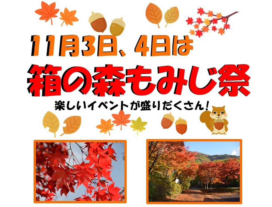 箱の森もみじ祭り開催!
