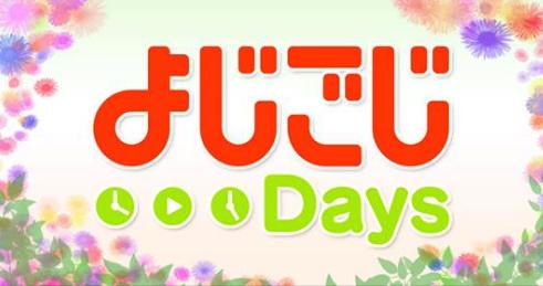 本日この後15時40分から放送の、テレビ東京『よじごじDays』内で、紅の吊橋から生中継がございます!!