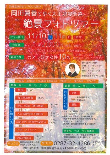 岡田眞善と歩く紅葉フォトツアー