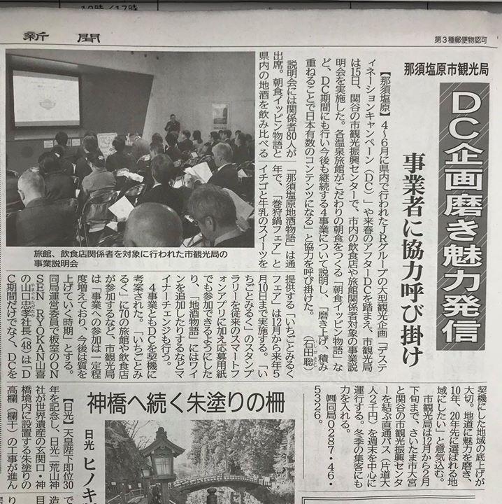 昨日16日の下野新聞にて、15日に観光局で開催された事業説明会の様子が掲載されています。