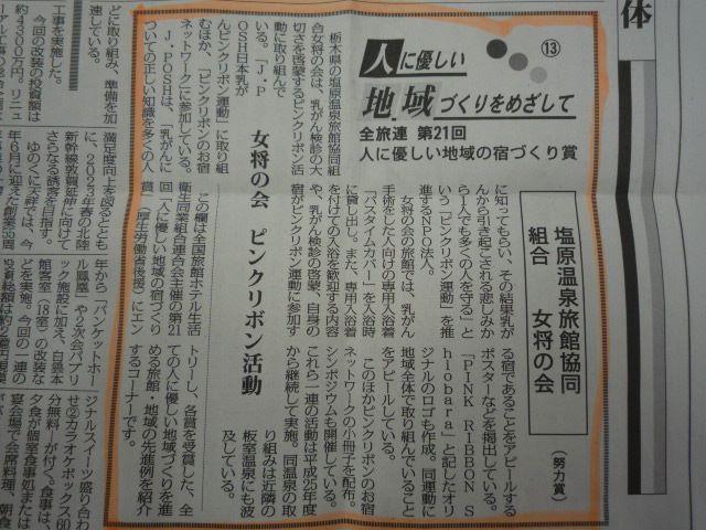 観光経済新聞に「塩原温泉旅館協同組合 女将の会」のピンクリボン活動と、塩原の旅館「湯の花荘」が掲載されました