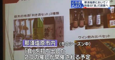 本日開催しました那須塩原観光局事業説明会がNHKとちぎ640で栃木県内に放送されました。