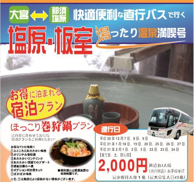 さいたま市大宮から超お得で便利な直通バス運行のお知らせです!