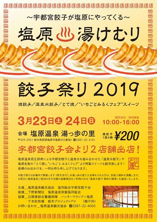 「塩原湯けむり餃子祭り~宇都宮餃子がやってくる~ 」を塩原温泉湯っ歩の里で開催します。