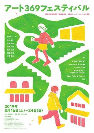 アート369フェスティバル