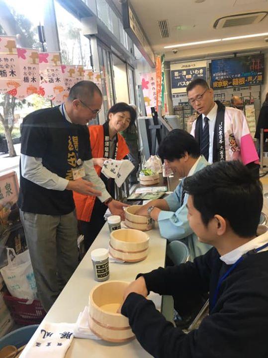 東京駅に硫黄泉の指湯が登場!!