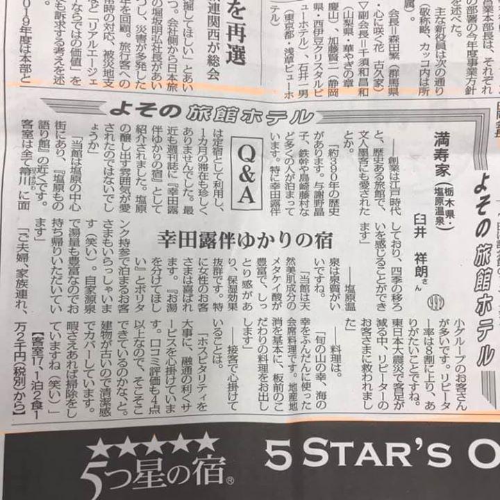 3/16発行の観光経済新聞、毎日新聞(夕刊)に掲載されました