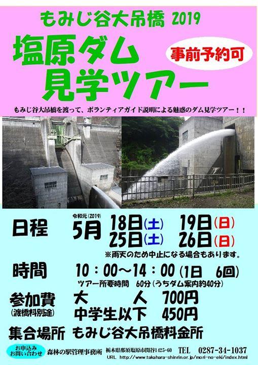 普段みられない、ダムの内部を見学できる人気のダムツアー!塩原ダムでも行います。