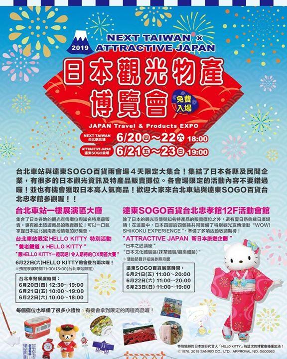 台湾でイベントがあります