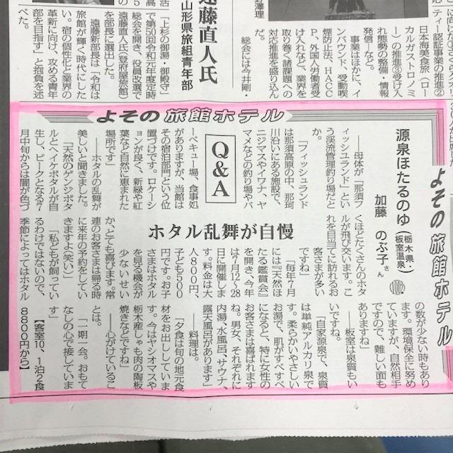 6月8日発行の観光経済新聞に「源泉ほたるのゆ」が掲載されました