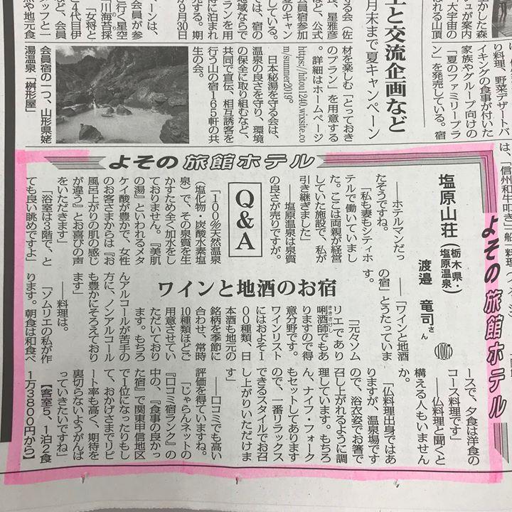 7月13日の観光経済新聞です