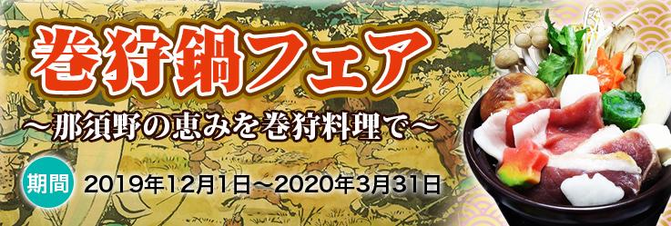 巻狩鍋フェア 12月1日からスタート!