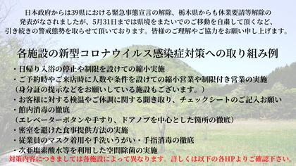 2020.5.16 栃木県における休業要請等解除の発表につきまして